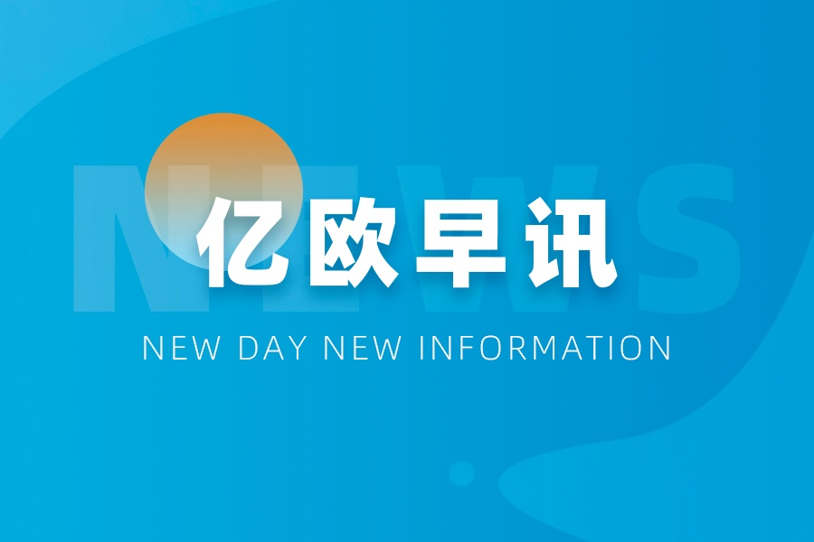Early 丨 Intel company to stop