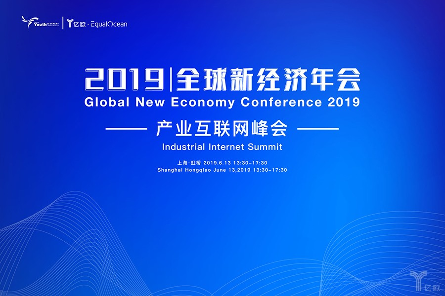 2019 Global New Economic Conference · Industry Internet Summit to be held in Shanghai