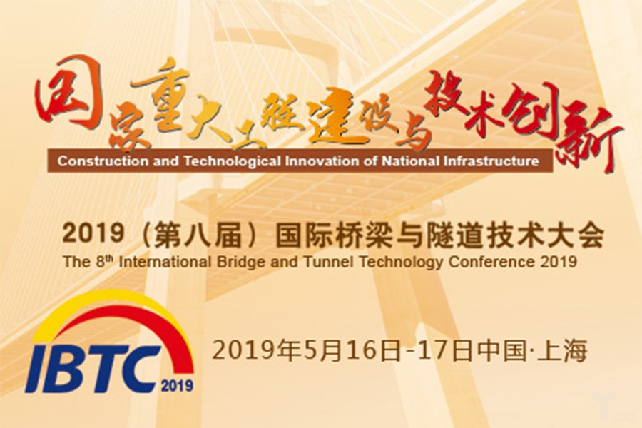 2019 (eighth session) International Bridge and tunnel Technology conference will be held in Shanghai in May 2019!